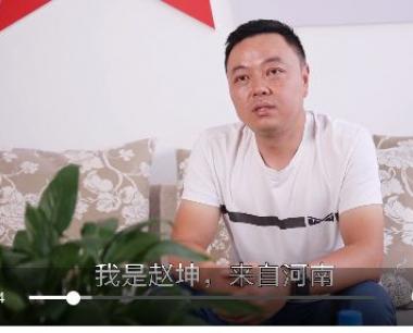 五金人中国梦系列专访--诚信立业的新生代儒商--赵坤