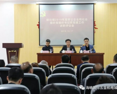 2019磁灶非公组织支部书记述职评议会在五金党群活动服务中心举行