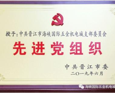 """热烈祝贺海峡国际五金机电城支部荣获""""先进党组织"""" 荣誉称号"""