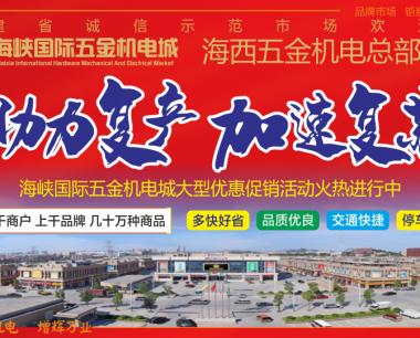 海峡国际五金机电城加速复苏——产品优惠系列(七)