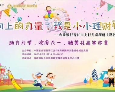 【活动预告】海峡国际五金机电城六一儿童理财沙龙,精美礼品等您拿