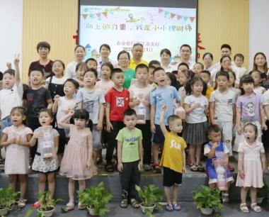 爱心市场真关怀 商家孩童快乐多—记海峡国际五金机电城六一儿童理财沙龙活动圆满成功