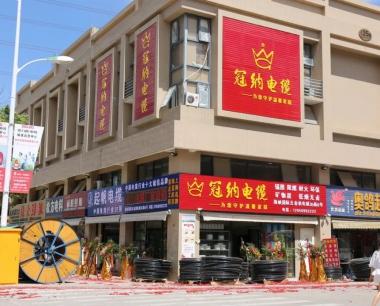 冠纳电缆海峡国际五金机电城旗舰店盛大开业
