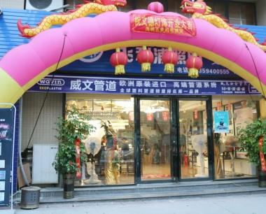 文德灯饰海峡国际五金机电城新店盛大开业