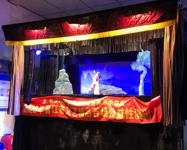 指尖艺术,掌中乾坤——市非遗布袋木偶戏海峡国际五金机电城专场公益演出圆满成功
