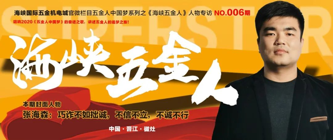 """《海峡五金人》人物专访系列第013期:"""" 轴 """"承人生,勇闯天涯!——于庆武"""